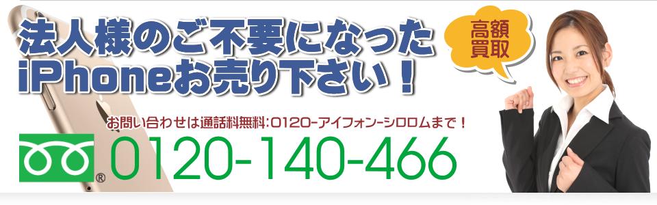 法人iPhone買取ドットコム,福岡市博多区、全国より法人様の中古iPhone・壊れたiPhoneの高額買取を行っております。