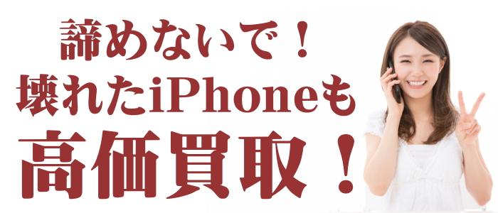 junkiphone壊れたiPhone高価買取!