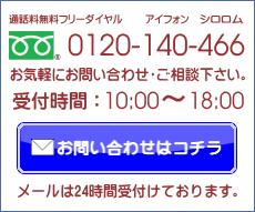 法人iPhone買取ドットコム:お問い合わせ通話料無料フリーダイヤル:アイフォン白ロムの0120-140-466まで!